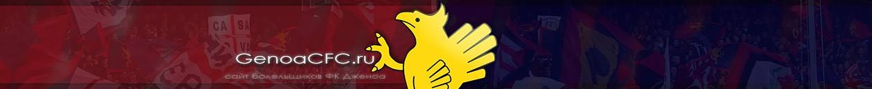 Сайт болельщиков футбольного клуба Дженоа